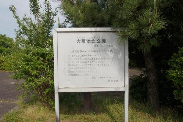 大蔵池北公園