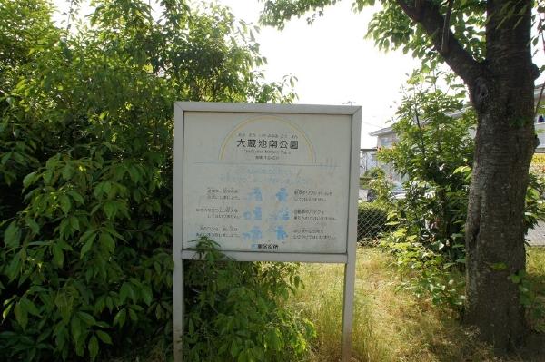 大蔵池南公園