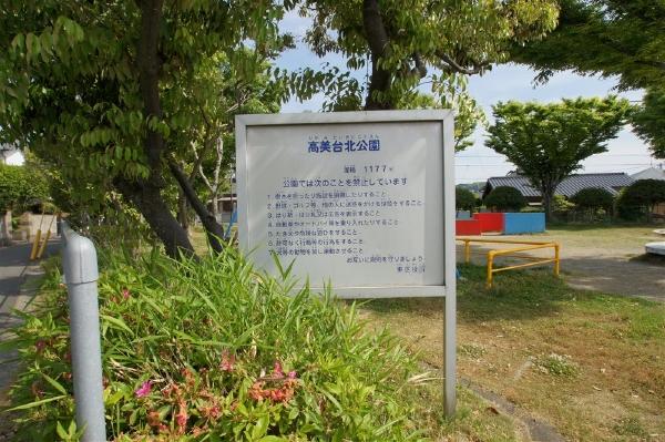 高美台北公園