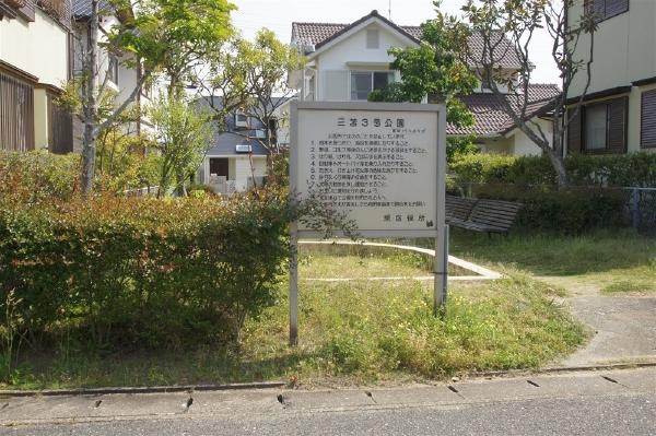 三苫3号公園
