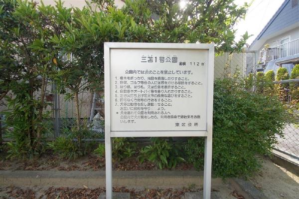 三苫1号公園