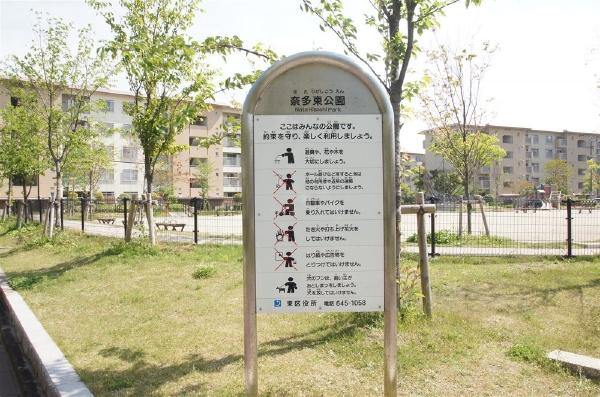 奈多東公園