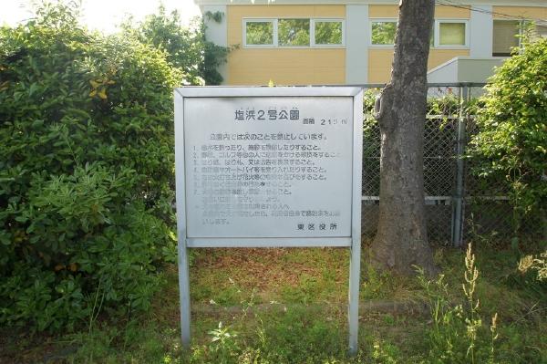 塩浜2号公園