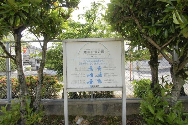 唐原2号公園