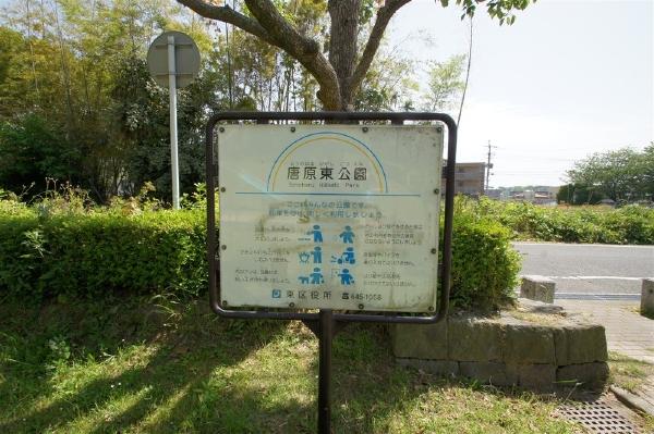 唐原東公園