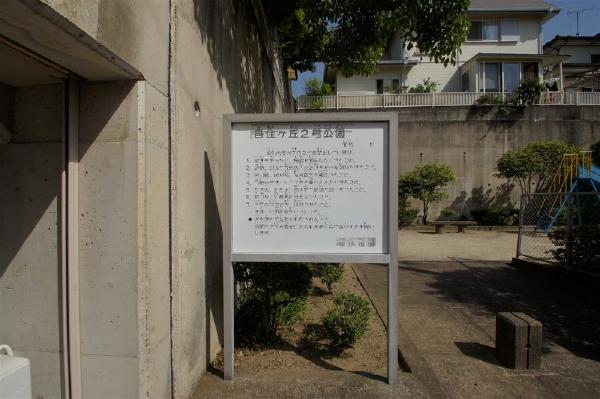 香住ヶ丘2号公園