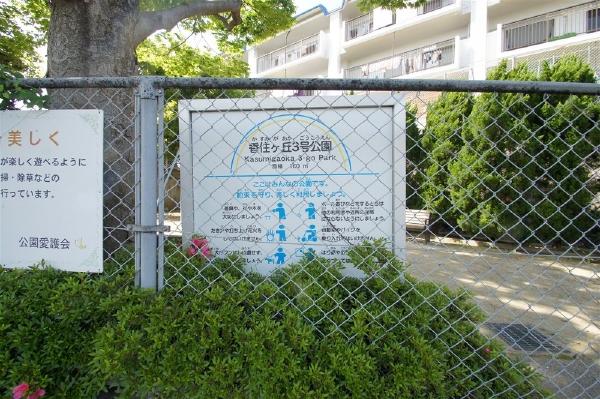 香住ヶ丘3号公園