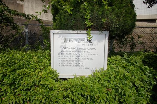 香住ヶ丘5号公園