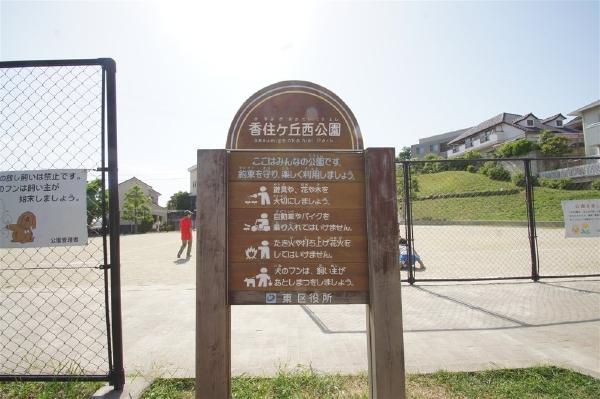 香住ヶ丘西公園