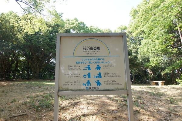 牧の鼻公園
