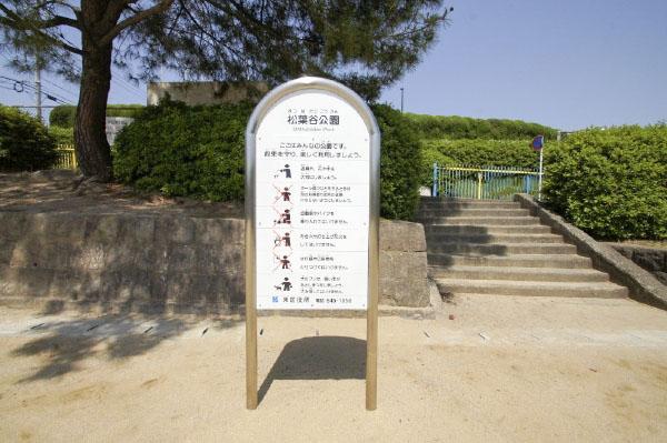 松葉谷公園