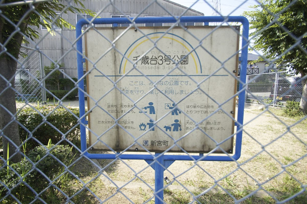 千歳台3号公園