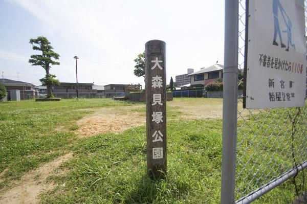 大森貝塚公園