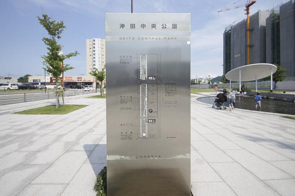 沖田中央公園