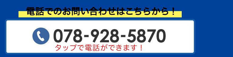 TEL:078-928-5870