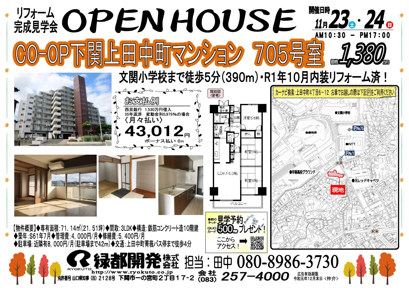 3075CO-OP下関上田中町マンション705 慶子