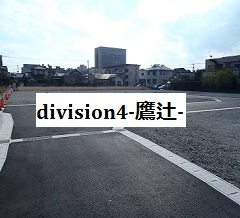 division4 鷹辻