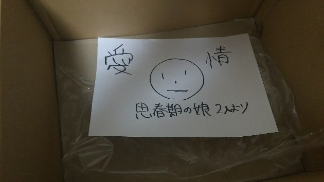 アーバン高塚 日記画像