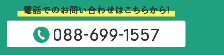 088-699-1557へ電話をかける