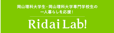 RidaiLab!岡山理科大学生・岡山理科大学専門学校生の一人暮らしを応援