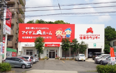 The Nagoya-minami store appearance
