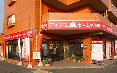 The Nakagawa store appearance