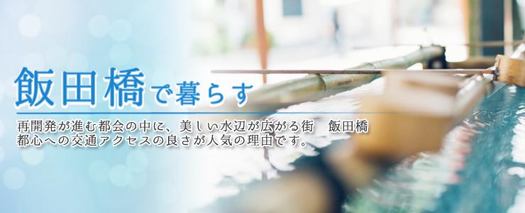 神楽坂不動産 神楽坂と飯田橋の...