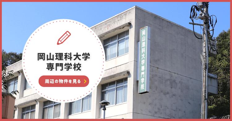 理科 大学 発表 岡山 合格
