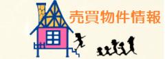 売買物件情報(日記リンク)