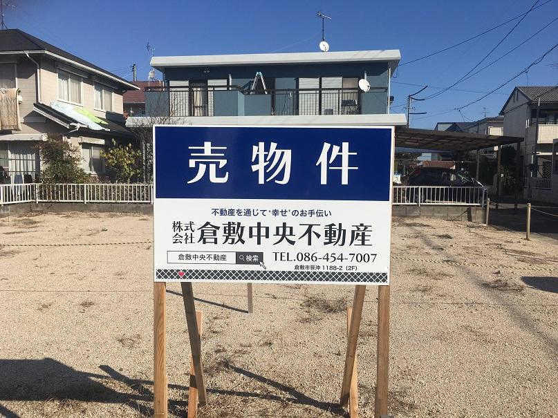 現地看板 | 岡山県倉敷市周辺の不動産をお探しなら株式会社倉敷中央不動産にお任せ下さい。