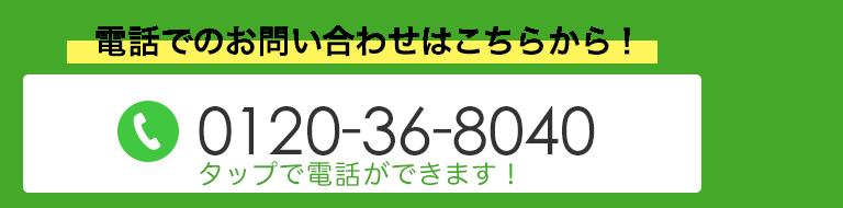 TEL:0120-36-8040