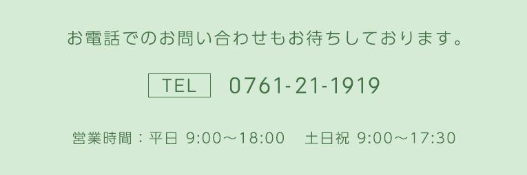 電話:0761-21-1919