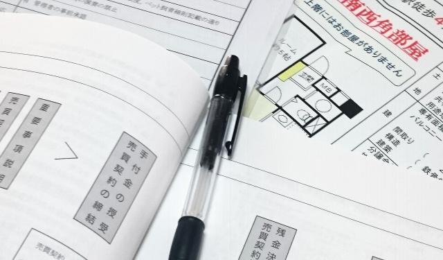 土地・住宅の売買で必要となる「手付金」って?