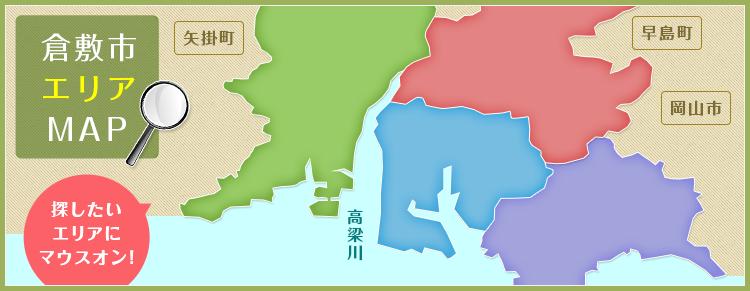 倉敷市エリアマップ